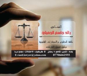 Avukat Şeffaf Kartvizit YM-1063