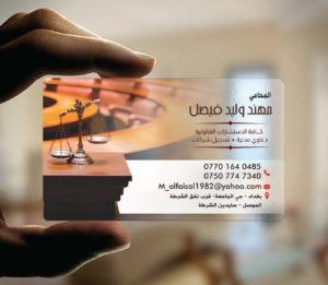 Avukat Şeffaf Kartvizit YM-1071