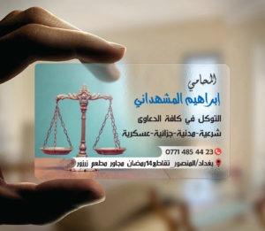 Avukat Şeffaf Kartvizit YM-1074