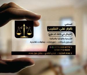 Avukat Şeffaf Kartvizit YM-1085