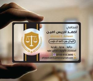 Avukat Şeffaf Kartvizit YM-1095